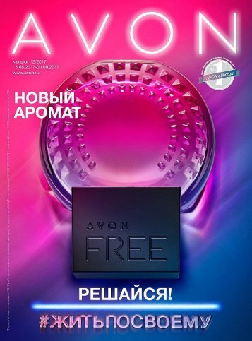 Каталог продукции AVON №12 2017
