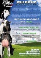 Эффективное животноводство №6 (136) 2017 - Page 5