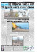 "Вестник ""Струма"" брой 198 - Page 3"
