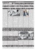 "Вестник ""Струма"" брой 198 - Page 4"