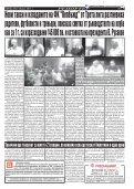 "Вестник ""Струма"" брой 198 - Page 5"