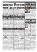 "Вестник ""Струма"" брой 198 - Page 6"