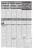 "Вестник ""Струма"" брой 198 - Page 7"