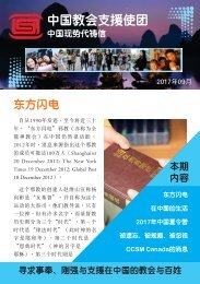 September 2017 China prayer letter - Canadian simplified Chinese version