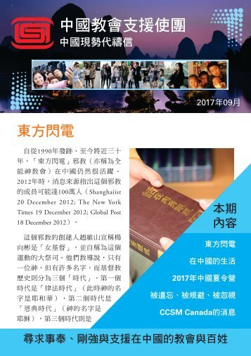 September 2017 China prayer letter - Canadian original Chinese version