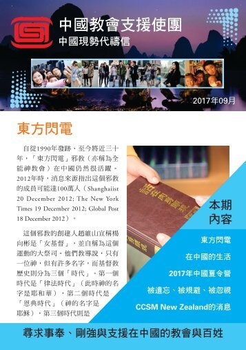 September 2017 China prayer letter - New Zealand original Chinese version