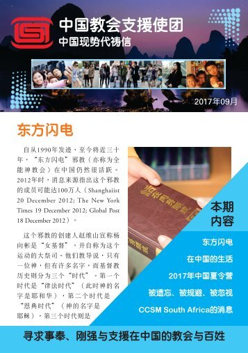 September 2017 China prayer letter - South African simplified Chinese version