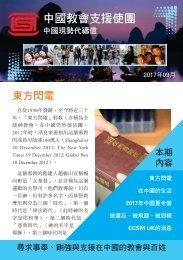 September 2017 China prayer letter - UK original Chinese version