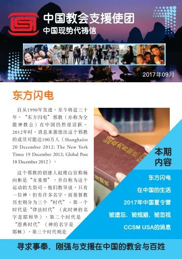 September 2017 China prayer letter - US simplified Chinese version