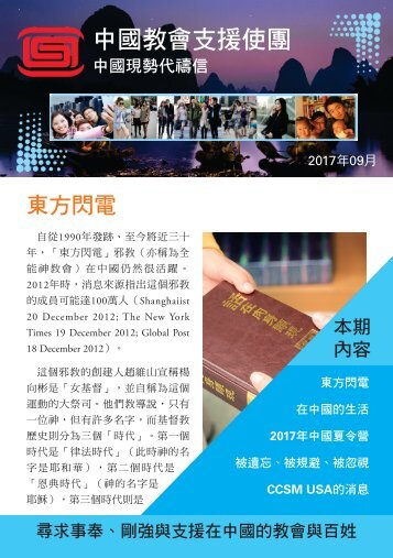 September 2017 China prayer letter - US original Chinese version