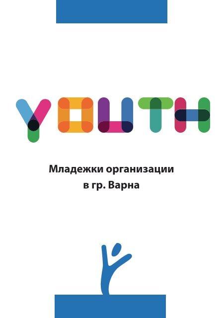 Младежки организации в гр.Варна/ Varna's Youth Organizations