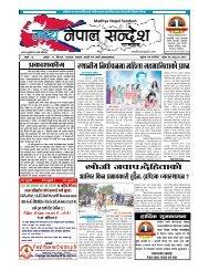 Madhya Nepal Sandesh E – Paper  2017 - 08 - 20