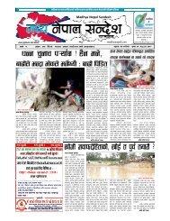 2074-05-04 = Madhya Nepal Epaper