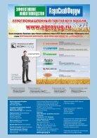 АгроСнабФорум № 6 (154) август 2017 - Page 7