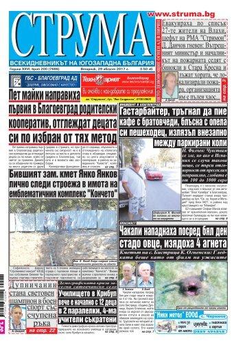 """Вестник """"Струма"""" брой 200"""