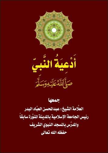 أدعية النبي عليه الصلاة والسلام