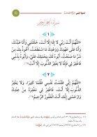 أدعية النبي عليه الصلاة والسلام - Page 3