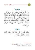 أدعية النبي عليه الصلاة والسلام - Page 4