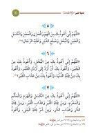 أدعية النبي عليه الصلاة والسلام - Page 5