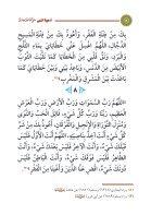 أدعية النبي عليه الصلاة والسلام - Page 6
