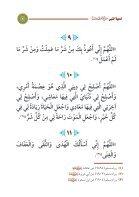 أدعية النبي عليه الصلاة والسلام - Page 7