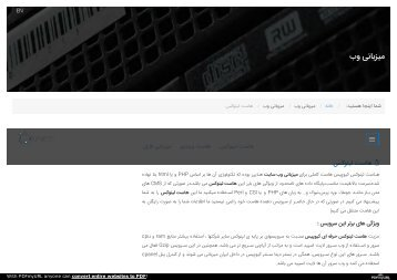 https---www_qpace_net-fa-میزبانی-وب-میزبانی-وب-هاست-لینوکسlinux-host_html