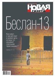«Новая газета» №97 (понедельник) от 04.09.2017