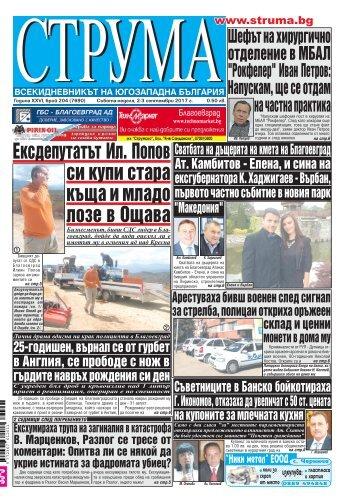 """Вестник """"Струма"""" брой 204"""