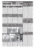 "Вестник ""Струма"" брой 204 - Page 4"