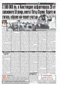 "Вестник ""Струма"" брой 204 - Page 5"