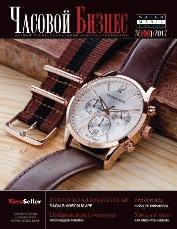 Журнал Часовой бизнес №3-2017