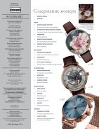 Журнал Часовой бизнес №3-2017 - Page 3