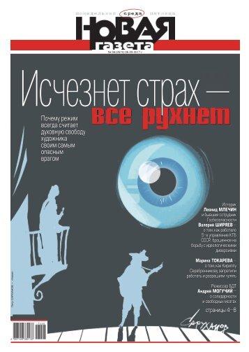 «Новая газета» №98 (среда) от 06.09.2017