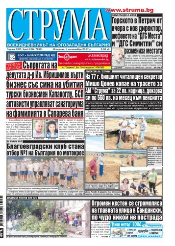 """Вестник """"Струма"""" брой 206"""