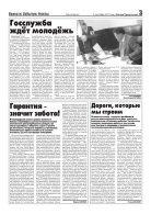 7 сентября 2017 года, четверг №97 (19085) - Page 3