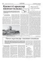 7 қыркүйек, бейсенбі 2017 жыл №97 (15124) - Page 4