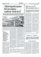7 қыркүйек, бейсенбі 2017 жыл №97 (15124) - Page 5