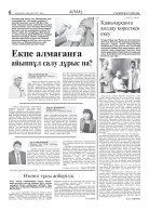 7 қыркүйек, бейсенбі 2017 жыл №97 (15124) - Page 6