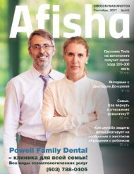 Журнал Афиша, Сентябрь 2017