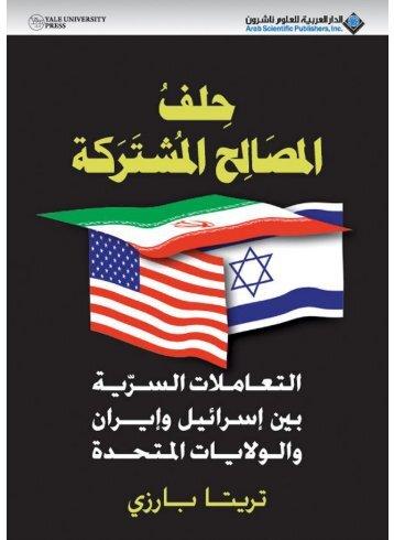 الغادر ـ العلاقات السرية بين (إسرائيل) وإيران والولايات المتحدة الأمريكية