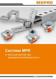 MÜPRO Система MPR RU