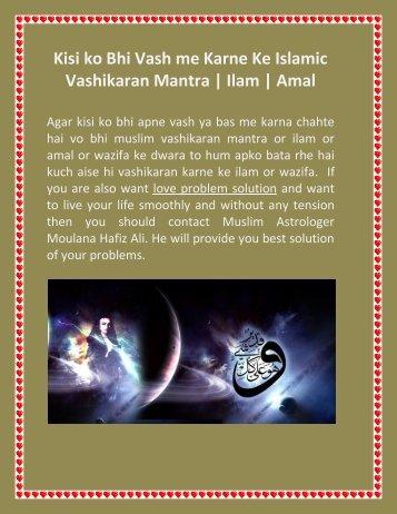Kisi ko Bhi Vash me Karne Ke Islamic Vashikaran Mantra