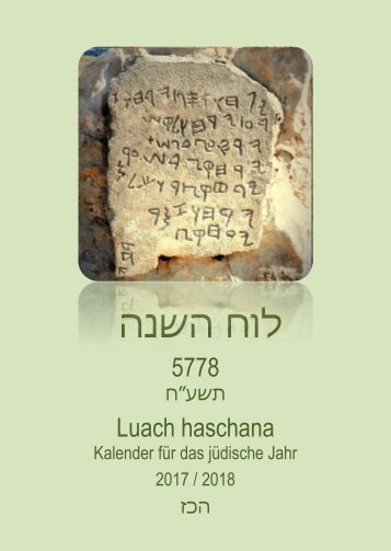 Luach5778inkl