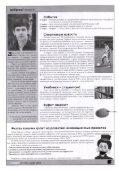 Spektr_22 - Page 2