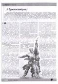Spektr_22 - Page 6