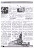 Spektr_22 - Page 7