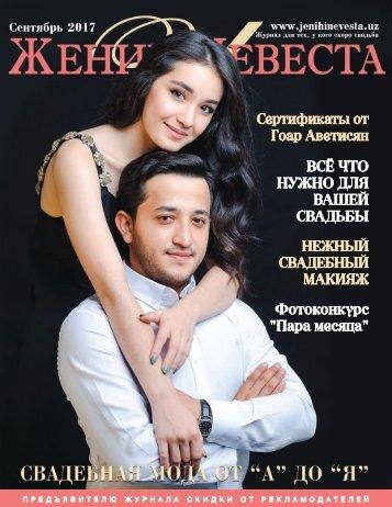 Жених и Невеста - 2017 Сентябрь