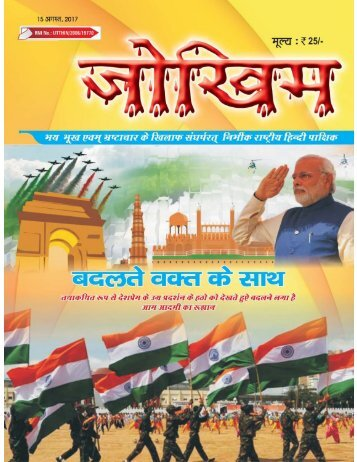 Hindi 15th Aug 2017