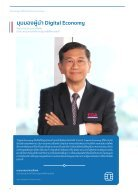 eBook_EGA_ANNUALREPORT_Thai - Page 6