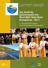 Kalamata 2017 - Program Book